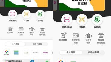「悠遊付」於23日正式推出 「嗶乘車」暫未開放iOS版使用