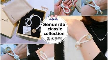【時尚生活。香氛手環】韓國品牌 Senuerdo  classic collection香水手環 迷人時尚配搭香氛好物推薦!
