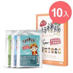 花芊草本 好神貼-一條根精油舒適貼-5片x3包(15片盒裝);10盒入