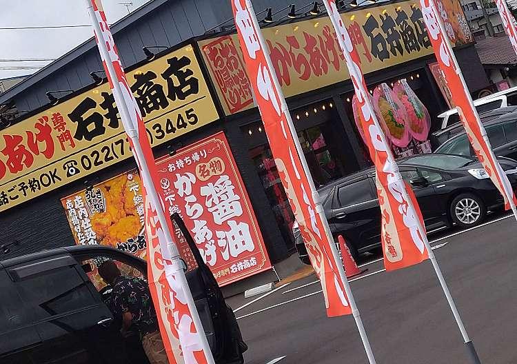 商店 石井