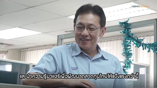ก้าวต่อไปของ Wealth Management System Limited กับตลาดทุนไทยในยุคดิจิทัล