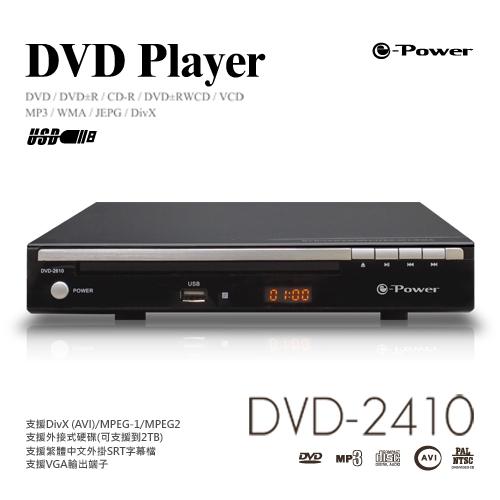 支援播放:DVD / DVD±R / CD-R / DVD±RWCD / VCDMP3 / WMA / JEPG / DivX (AVI ) / MPEG-1 / MPEG-2支援外接式硬碟(可支援到
