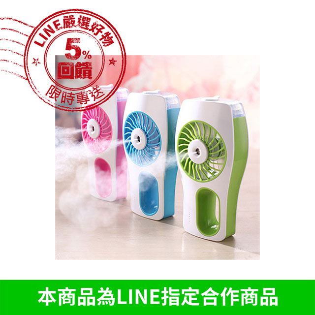 USB 噴霧保濕風扇