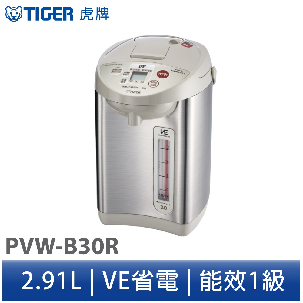 TIGER虎牌 3.0L微蒸氣設計VE真空電熱水瓶_日本製造(PVW-B30R)