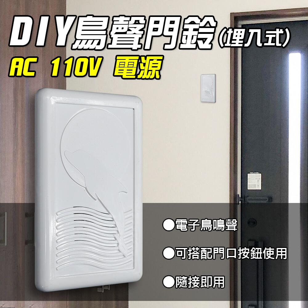 CD-117A 鳥鳴聲音樂 埋入式設計 使用交流AC 110V電流 安裝方便、簡單 台灣製造 使用電壓:AC110V / 60Hz 注意事項: 電鈴使用時,電鈴壓扣開關應以點放方式使用,請勿以按壓不放
