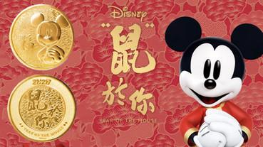 快搶!全球限量米奇「2020鼠於你紀念幣」全台限量1680枚,指定通路消費就能獲得!