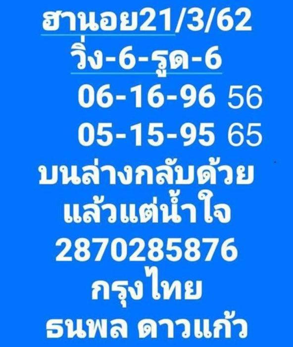 ผลการค้นหารูปภาพสำหรับ แนวทางหวยฮานอย 21/3/63