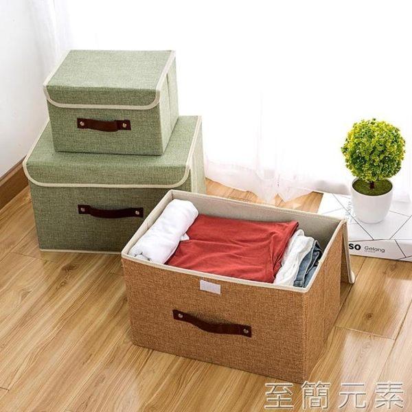 布藝亞麻收納盒可折疊內衣褲收納箱有蓋裝內褲襪子文胸的整理箱子WD 至簡元素