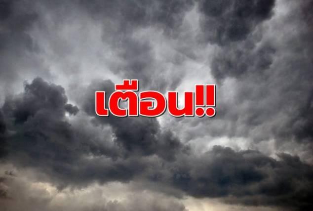 ระวัง! 'กรมอุตุฯ' เตือนกทม.มีเมฆมากฝนตก 70% ของพื้นที่