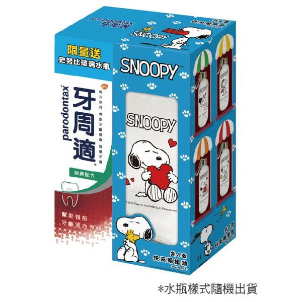 [贈玻璃水瓶] 牙周適 牙齦護理牙膏-經典配方100g+潔淨酷涼90g 加送Snoopy史奴比玻璃水瓶一個 維康 牙膏