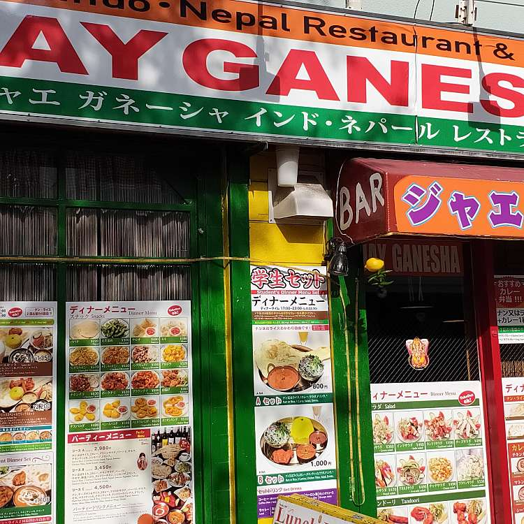 実際訪問したユーザーが直接撮影して投稿した高田馬場インド料理JAY GANESHAの写真
