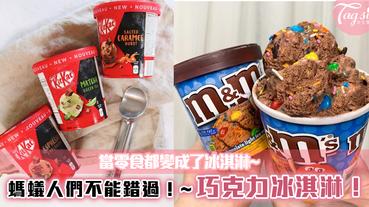 當零食都變成了冰淇淋~螞蟻人們不能錯過!