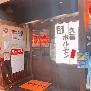 千年の宴 久喜西口駅前店のundefinedに実際訪問訪問したユーザーunknownさんが新しく投稿した新着口コミの写真