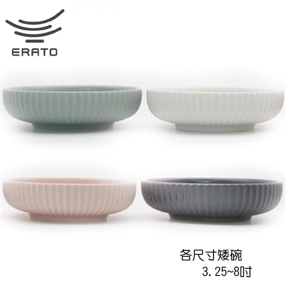韓國ERATO韓式條絨矮碗 小菜碟 四色任選 五種尺寸(3.25