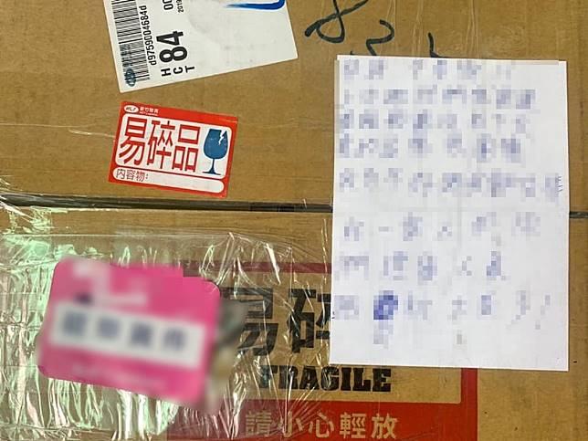 ▲賣家在包裹上寫出血淚字條。(圖/翻攝爆廢公社)