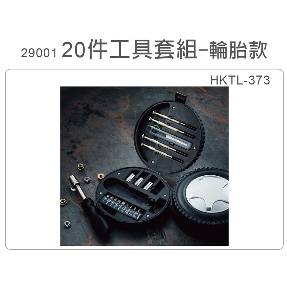 【妙管家】20件工具套組-輪胎款 HKTL-373