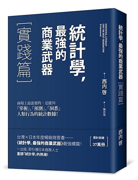 全日本累計銷量突破37萬冊! 一出版,即引爆商務人士重讀「統計學」熱潮! 台灣×...
