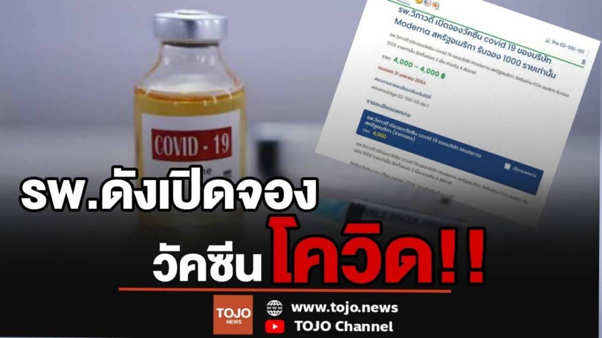 มาแล้ว! รพ.ดัง เปิดจองวัคซีนโควิด-19 นำเข้าจากสหรัฐ จำกัด 1,000 ราย | TOJO  NEWS