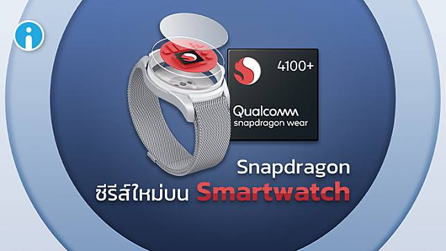 Qualcomm เปิดตัวชิปเซ็ตซีรีส์ใหม่ Snapdragon Wear 4100 สำหรับ Smartwatch โดยเฉพาะ