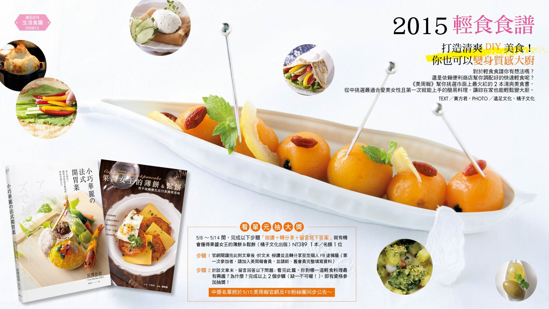 2015輕食食譜 打造清爽DIY美食!