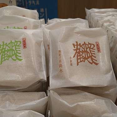 御菓子所 高木 ekie広島店のundefinedに実際訪問訪問したユーザーunknownさんが新しく投稿した新着口コミの写真