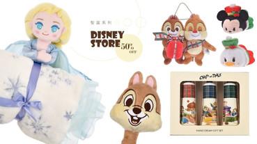 迪士尼2019聖誕系列大特價,ELSA暖被組、奇奇蒂蒂吊飾通通五折,趁現在快入手!