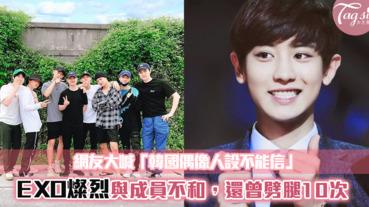 EXO團魂是假的!EXO燦烈被與成員不和,還曾劈腿高達10次!
