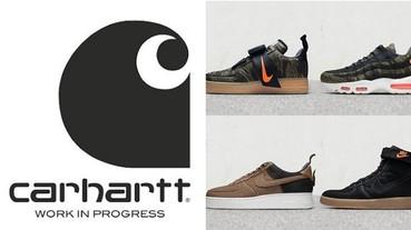 工裝元素滿載!Nike x Carhartt WIP 聯名系列發售資訊