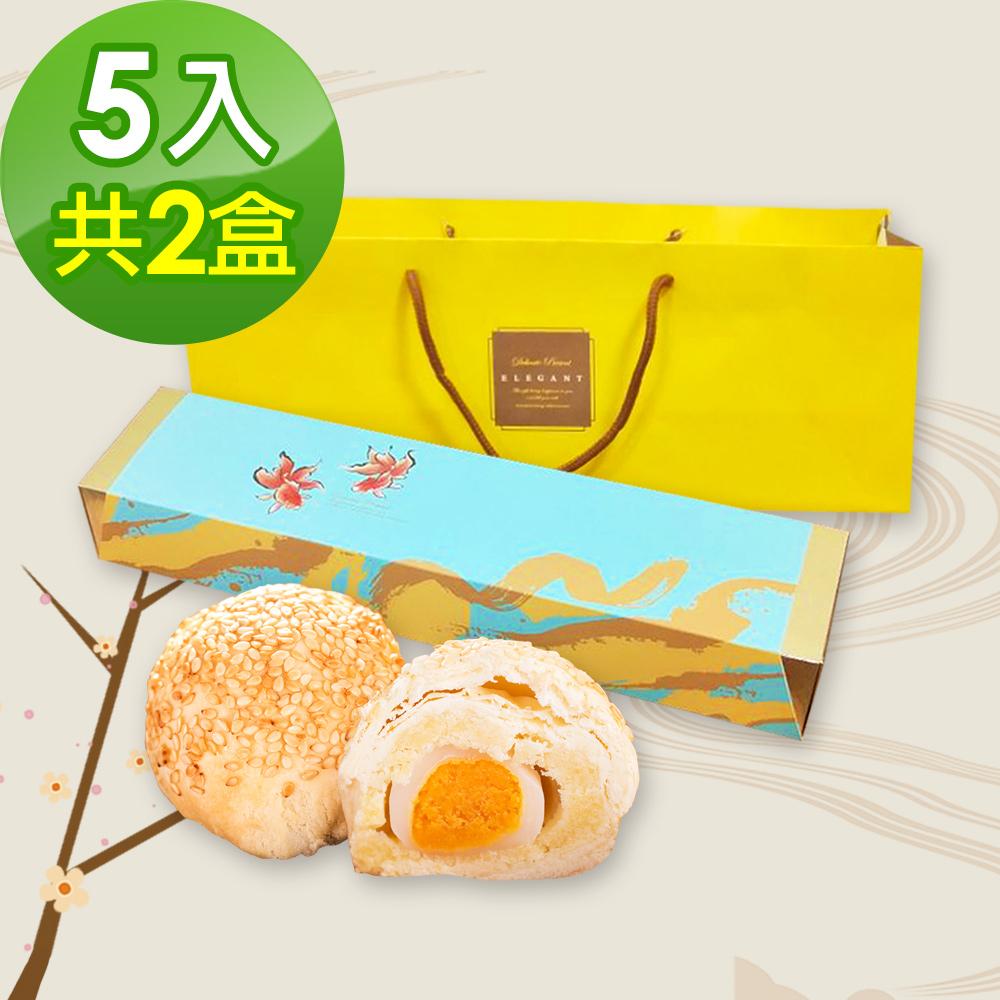 樂活e棧-中秋月餅-綠豆麻糬蛋黃禮盒2盒(5入/盒)-蛋奶素