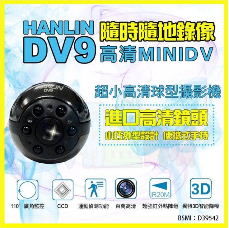 產品特點: 高品質圖像高清 FULL HD1080P DV DC 進口高清鏡頭 小巧的外形設計,可擕式手持DV DC 在低照度下,可進行高清影像的錄製 視頻格式為:1280X720P 視頻格式為:19