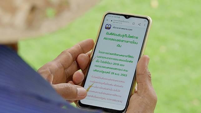 เยียวยาเกษตรกร.com (mobile)