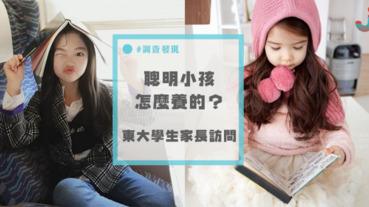 東京大學の學生家長調查!厲害的小孩到底是怎麼養大的?
