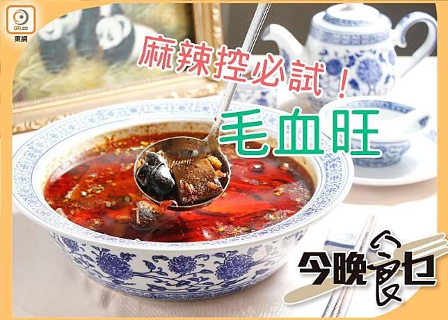 毛血旺源自重慶,在四川、重慶都大受歡迎,而台灣的五更腸旺其實亦是同一種食物。(郭凱敏攝)