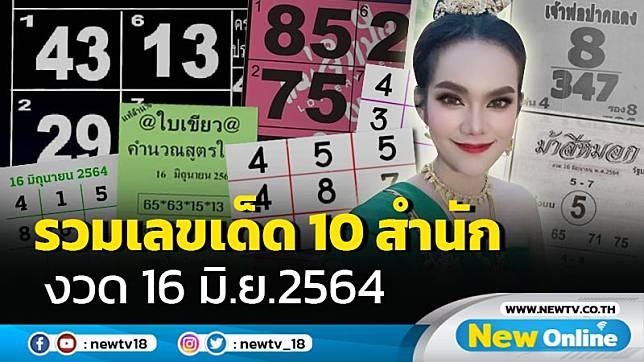 รวมเลขเด็ด 10 สำนัก งวด 16 มิ.ย.2564