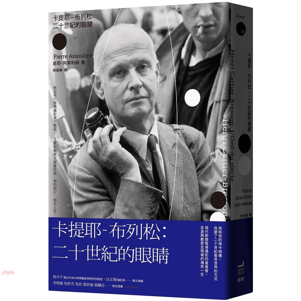 書名:卡提耶-布列松:二十世紀的眼睛系列:Beyond定價:480元ISBN13:9789869938112替代書名:Henri Cartier-Bresson: L'Oeil du siècle出版