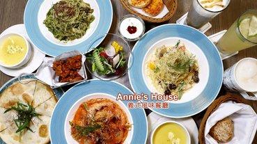 台中美食│西區義式餐廳:Annie's House義式風味料理 義大利麵/披薩/燉飯