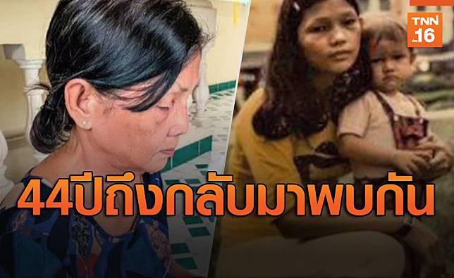 44ปีถึงพบกัน! แม่ชาวเวียดนามพลัดพรากลูกสาวจากภัยสงคราม