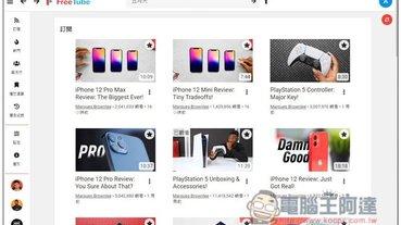 FreeTube 免費 YouTube 播放工具,無廣告、支援影片與音樂下載、訂閱功能