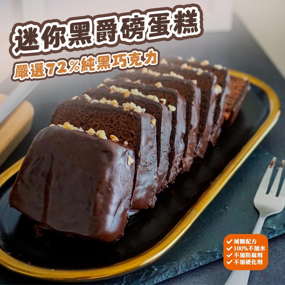 【湘禾烘焙】迷你巧克力黑爵磅蛋糕(12x6x5.5cm) 迷你磅蛋糕 常溫蛋糕 巧克力蛋糕