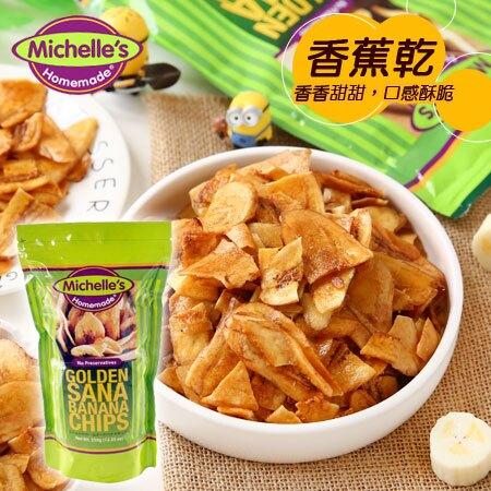菲律賓 Michelle's Homemade 香蕉乾 350g 香蕉片 香蕉脆片 焦糖 水果片 果乾 金黃香蕉脆片 餅乾【N600135】