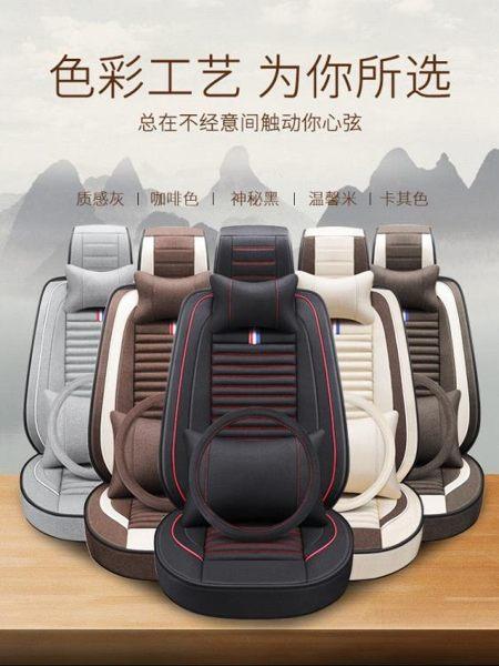 汽車坐墊四季通用全包圍座套2019新款專用座墊座椅套18夏季麻布藝 時尚教主