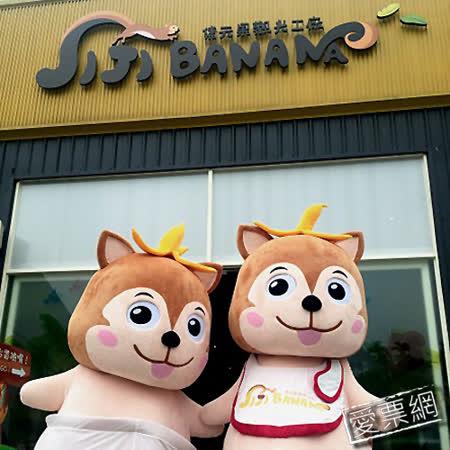 南投 Jijibanana集元果觀光工廠 山蕉蛋糕DIY乙份+山蕉咖哩雞套餐+山蕉牛奶 優惠套票