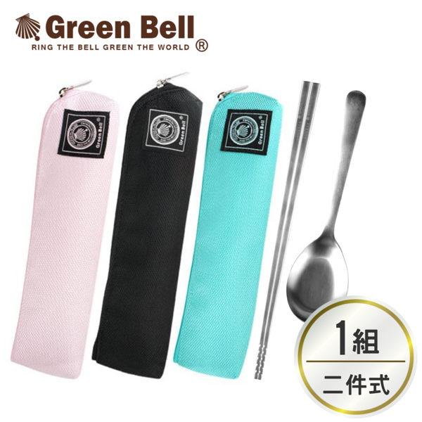 GREEN BELL 綠貝316不鏽鋼時尚環保餐具組(含筷子/湯匙/收納袋) 環保筷 隨身餐具
