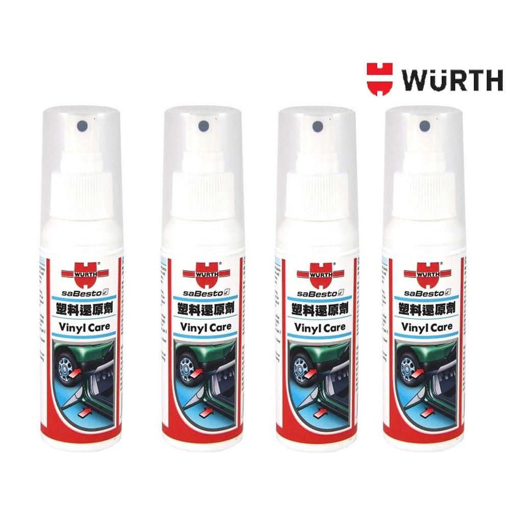 福士 WURTH 塑料還原劑