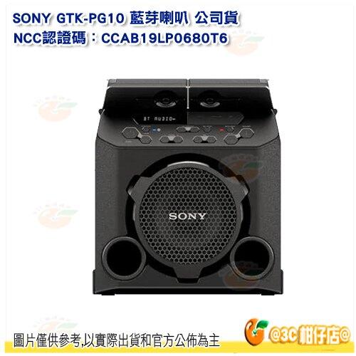 SONY GTK-PG10 戶外無線藍牙喇叭 公司貨 續航力13小時 可連接麥克風 露營 派對 頂部面板防潑灑