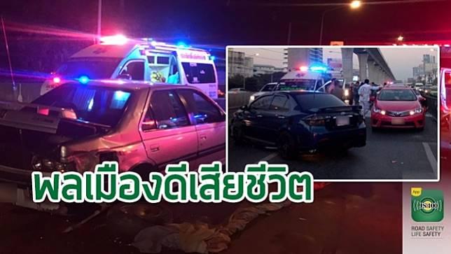 แท็กซี่พลเมืองดี ช่วยชายชราวัย 74 ปี เปลี่ยนยางรถยนต์บนถ.รัตนาธิเบศร์ เก๋งวีออสมองไม่เห็น ขับชนเสียชีวิตทั้ง 2 คน