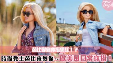 芭比娃娃變身穿搭網紅!?讓時尚教主芭比來教妳~歐美風日常穿搭!