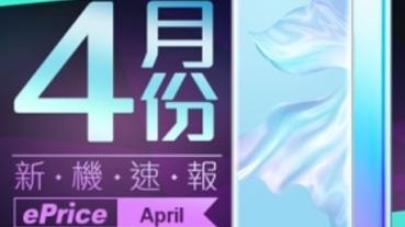 【2019 年 4 月新機速報】四月四款旗艦大混戰