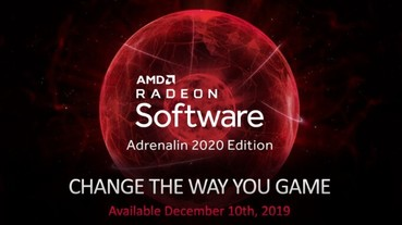 AMD Radeon Software Adrenalin 2020 顯示卡驅動程式年度改版,改頭換面還有新功能