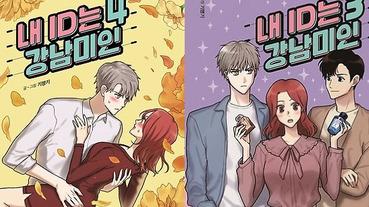韓漫迷請進!5 部韓國知名漫畫推薦,浪漫愛情、驚悚恐怖漫畫一次滿足